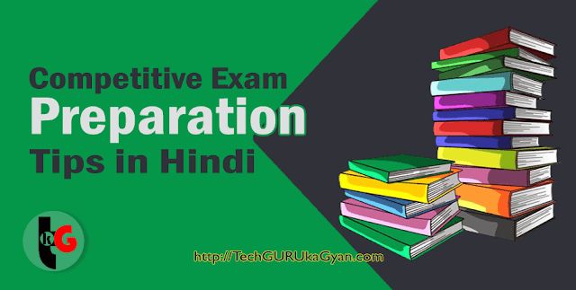 Competitive-Exam-Preparation-Tips-in-Hindi