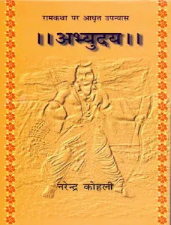 abhyudaya ram katha hindi by narender kohli,best mythological fiction novels in hindi
