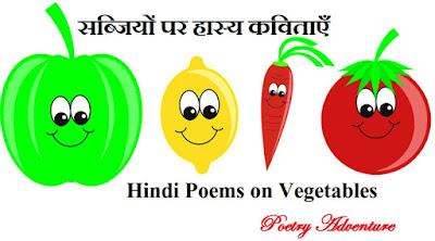Sabjiyo Par Kavita, Hindi Poems on Vegetables, सब्जियों पर कविताएँ, हरी सब्जियों पर कविता