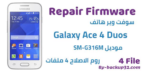 سوفت وير هاتف Galaxy Ace 4 Duos موديل SM-G316M روم الاصلاح 4 ملفات تحميل مباشر