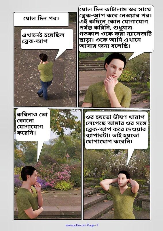 Sixteen days later a break up story Bengali comics page 1