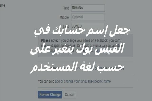 كيفية جعل إسمك في الفيسبوك يتغير على حسب لغة المستخدم