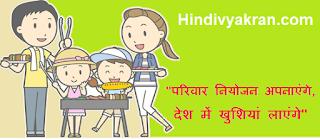 "Hindi Slogan on ""Family Planning"", ""परिवार नियोजन पर स्लोगन"" for Class 4, 5, 6, 7, 8, 9, 10"