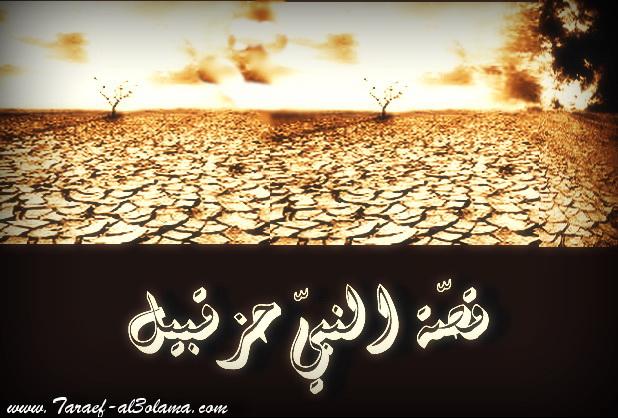 """قصة النبيّ حزقيل """"قصص من القرآن""""-http://www.taraef-al3olama.com/2015/05/haskabal.html"""