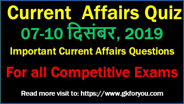 hindi-current-affairs-quiz