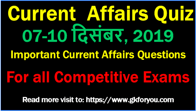 Hindi Current Affairs Quiz: 7-10 December 2019