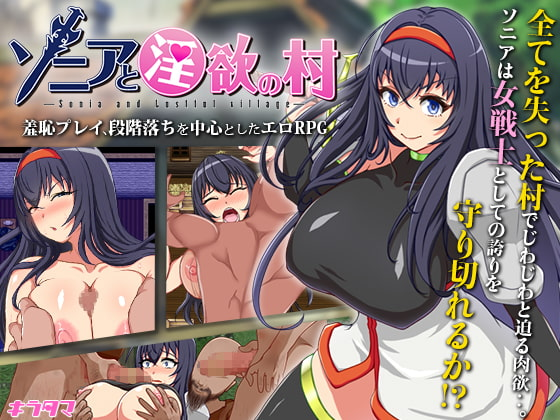 [H-GAME] Sonia and the Village of Lust JP