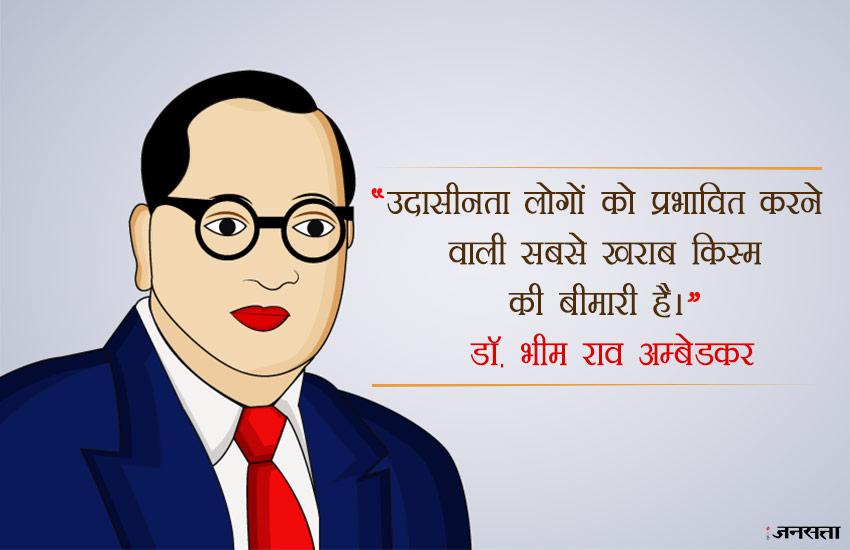Ambedkar Jayanti wishes pics in Hindi