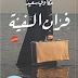 رواية فئران السفينة تأليف مكاوي سعيد pdf