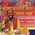 भारतीय संस्कृति का संविधान है श्रीमद् भागवत:- पंडित अवध बिहारी चौबे