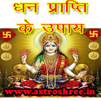 Secrets of dhan prapti, Dhan parpti ke upaay, lakshmi prapti ke upaay, obstacles in dhan prapti, What are the obstacles in getting money power, how to over come from the money problem, how to please goddess lakshmi, best and easy ways to get the blessings of goddess laxmi to live a comfortable life, Astrologer For Dhan Prapti Remedies.
