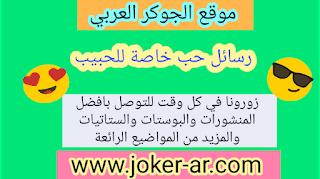 رسائل حب خاصة للحبيب 2019 - الجوكر العربي