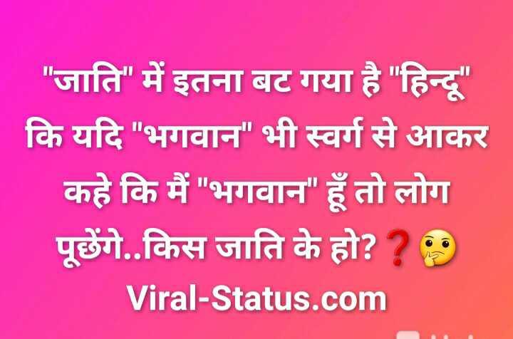 Latest Political Status #18 Quotes, Jokes, Shayari, राजनीतिक चुटकुले 2020
