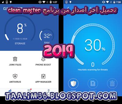 تحميل تطبيق Clean Master اخر اصدار 2019