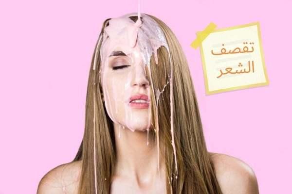 وصفات لعلاج الشعر المجعد في المنزل