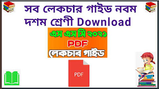lecture guide for class 9-10 pdf download bd