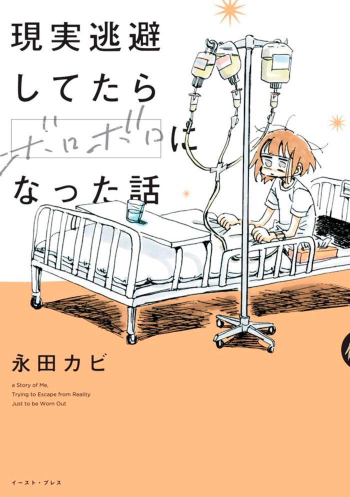 My Alcoholic Escape from Reality (Genjitsu Touhi shitetara Boroboro ni natta Hanashi) manga - Kabi Nagata
