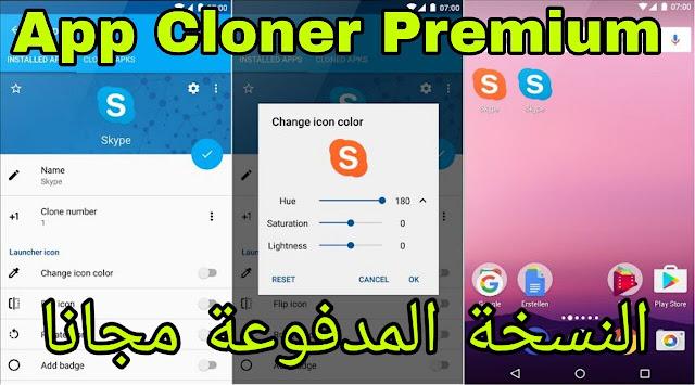 تحميل App Cloner Premium مجانا