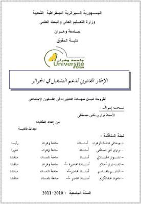 أطروحة دكتوراه: الإطار القانوني لدعم التشغيل في الجزائر PDF