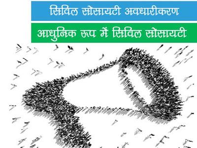 नागरिक समाज (सिविल सोसायटी) अवधारणीकरण- प्रमुख अंशदाता | Civil society concept in Hindi