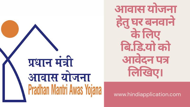 Write an application to the B.D.O. to build a house for the housing scheme In Hindi