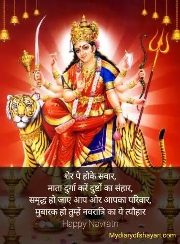 Top 15 Navratri shayari in hindi नवरात्रि स्पेशल शायरी