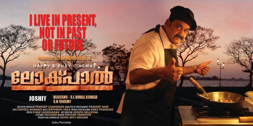 2012 Movie Poster: MalluZ WorLd: LokPaL 2012 LaLeTTaN NeW MoViE PoStEr