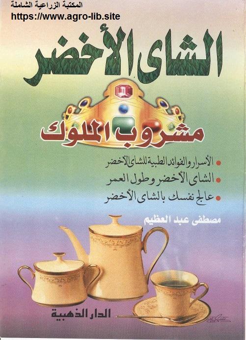 كتاب : الشاي الاخضر - أسراره و فوائده الطبية -