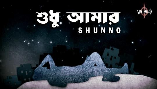 Shudhu Amar Song Lyrics