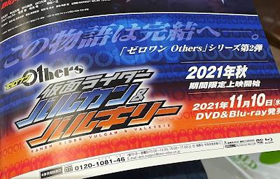 Kamen Rider Zero-One OTHERS: Kamen Rider Vulcan & Valkyrie