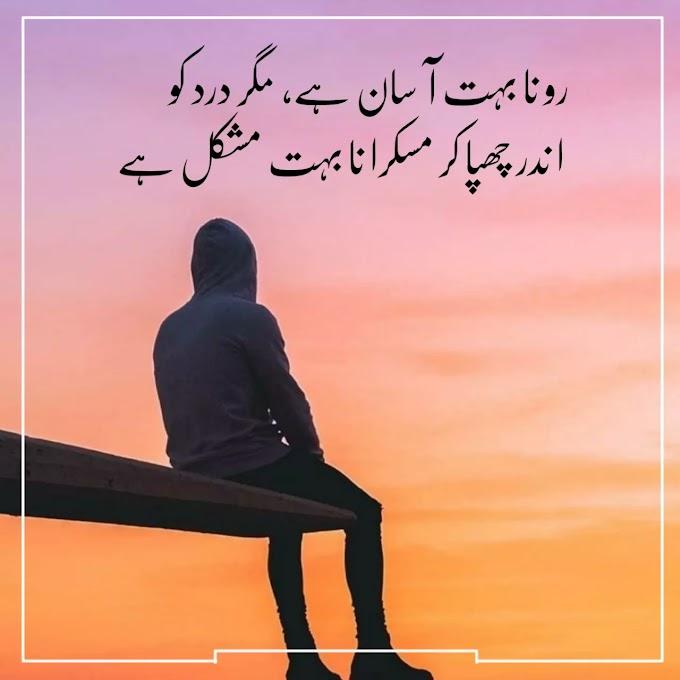 Dukhi poetry in urdu | sad dukhi shayari status | dukhi quotes in urdu