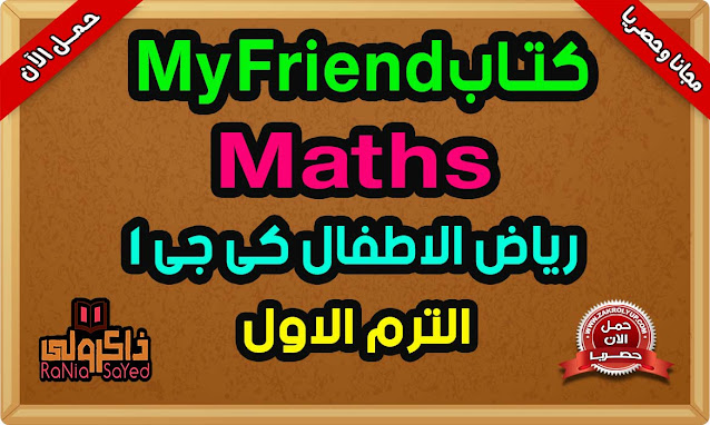 كتاب My Friend منهج KG1 تجريبى لغات Math الترم الاول 2022