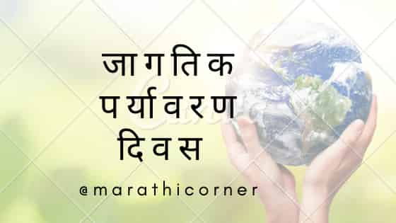 Environment Day in Marathi Theme, Quotes, Images, Slogans & Messages