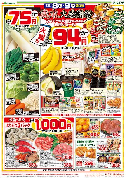 12月8日〜12月10日 チラシ情報 マルエツ/越谷レイクタウン店