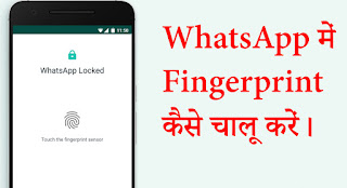 WhatsApp FingerPrint, Whatsapp, latest feature, WhatsApp New Feature, Android, iphone, whatsapp s fingerprint unlock feature is now on android goluwar, whatsapp fingerprint lock, whatsapp fingerprint lock update