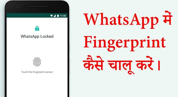 WhatsApp Introduced New Feature Finger Print Lock | Whatsapp का आया ये धमाकेदार फीचर