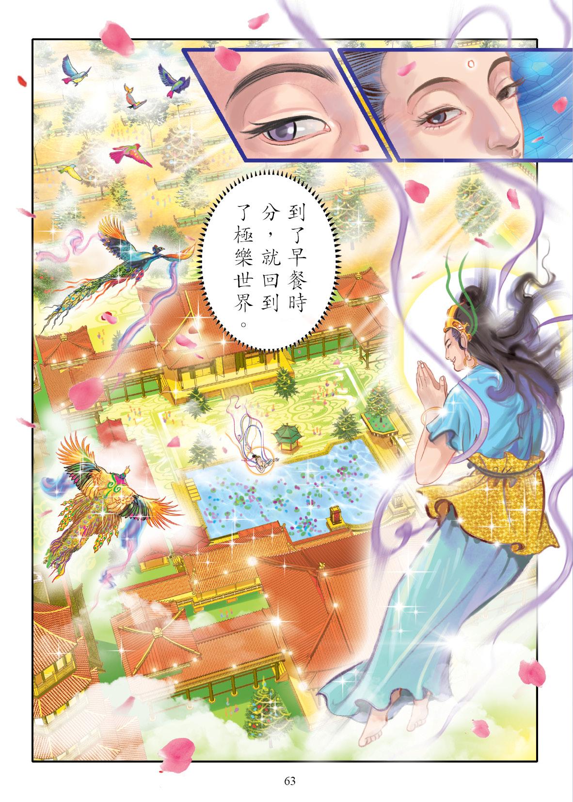 菩提漫畫專頁: 【佛說阿彌陀經漫畫2020】(繁體)全球首發布——