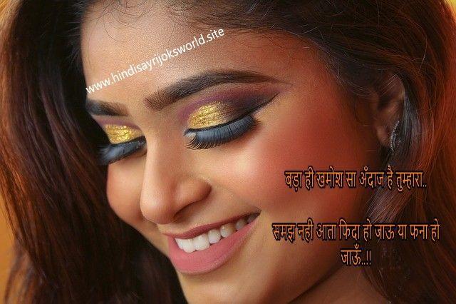 naughty love shayari in Hindi with image