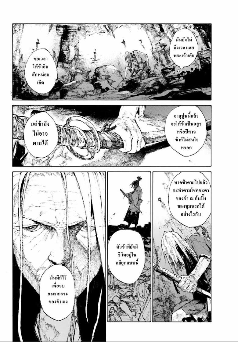 Fate/Grand Order: Epic of Remnant - Seven Duels of Swordsmasters - หน้า 6