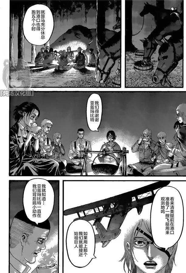 進擊的巨人: 127话 终末之夜 - 第19页