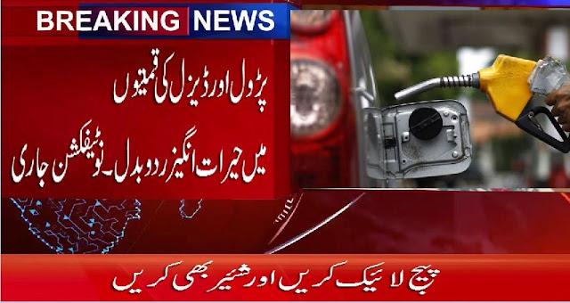 پٹرول اور ڈیزل اور دیگر پٹرولیم مصنوعات میں حیرات انگیز ردوبدل کا نوٹیفکیشن جاری