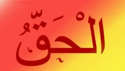 Tiga Makna Al-Haq untuk Kehidupan Sehari-Hari