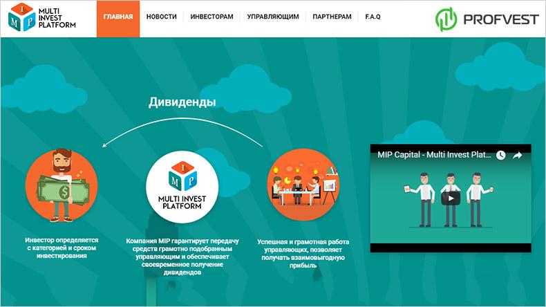 Mip Capital обзор и отзывы HYIP проекта mip.capital