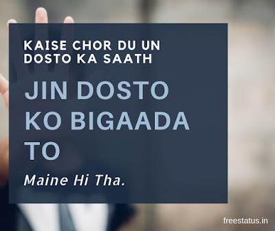 Dosti-Attitude-Status-In-Hindi