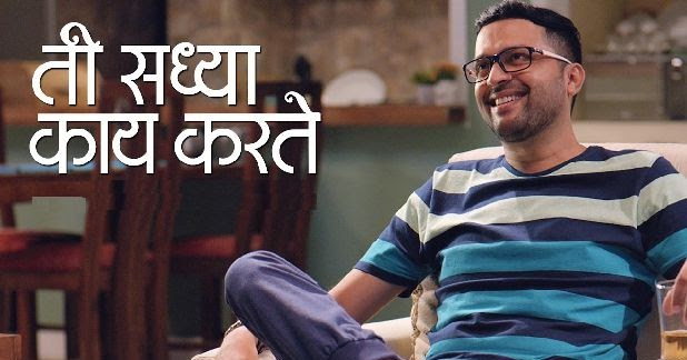 Hey Sexy Marathi