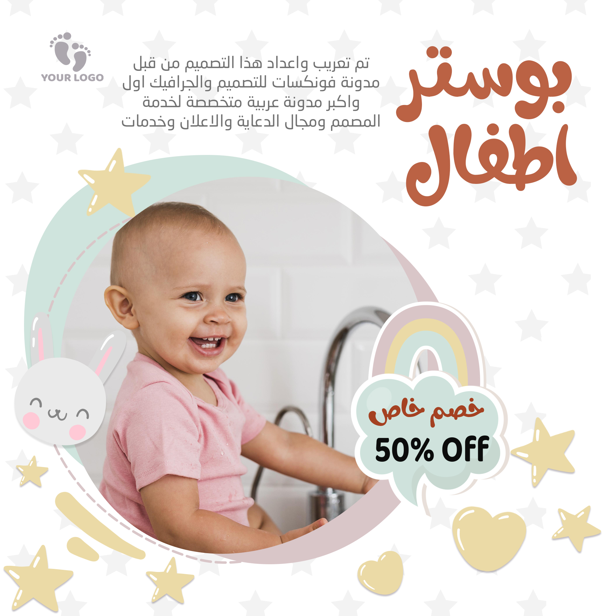 تحميل تصميمات سوشيال ميديا للاطفال وبيع منتجات الطفل PSD