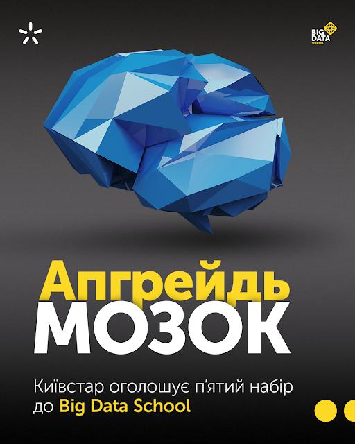 Big Data School 5.0 - Київстар розпочинає п`ятий набір до школи