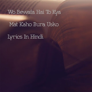 Wo Bewafa Hai To Kya Mat Kaho Bura Usko Lyrics In Hindi