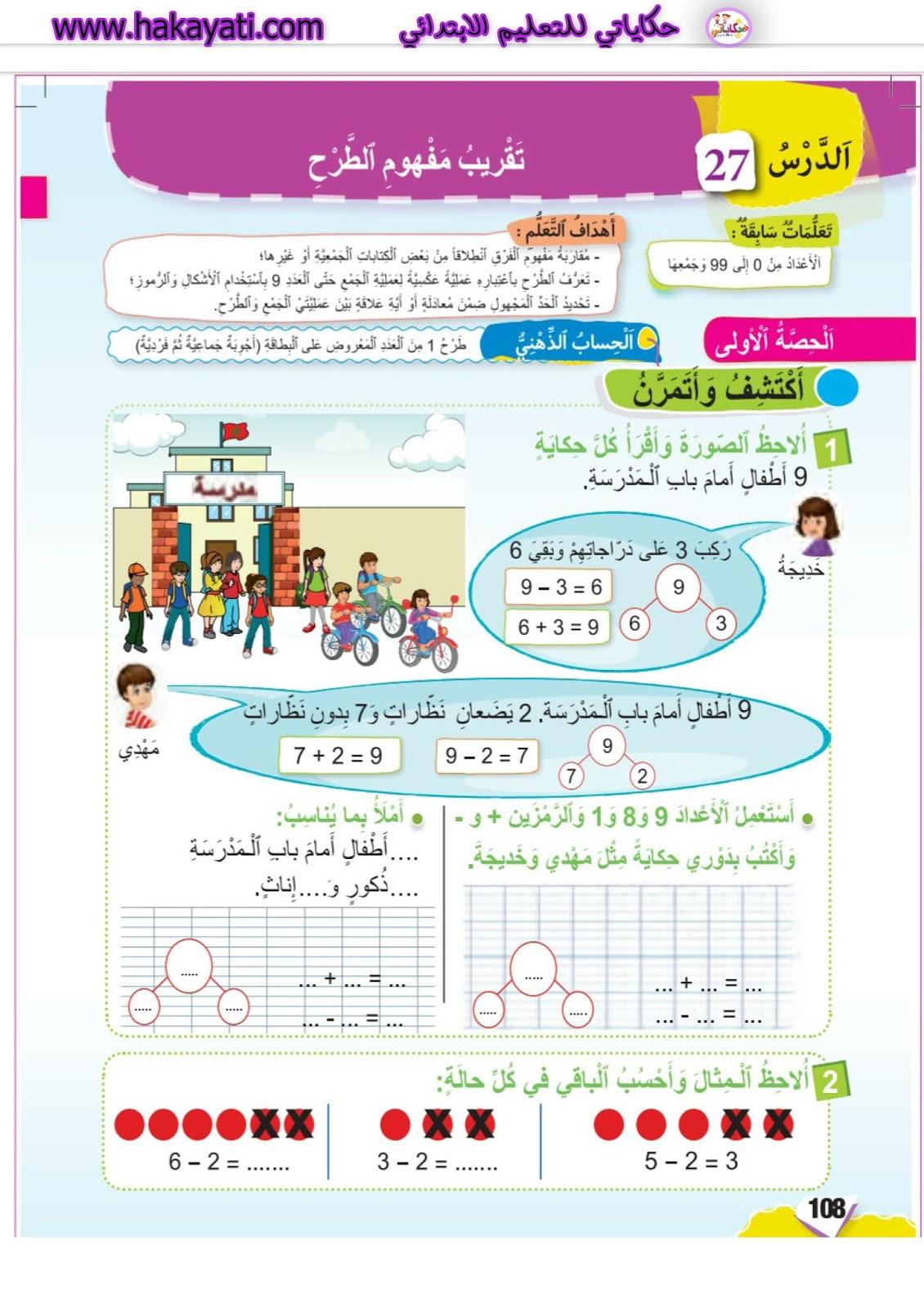المفيد في الرياضيات المستوى الأول pdf