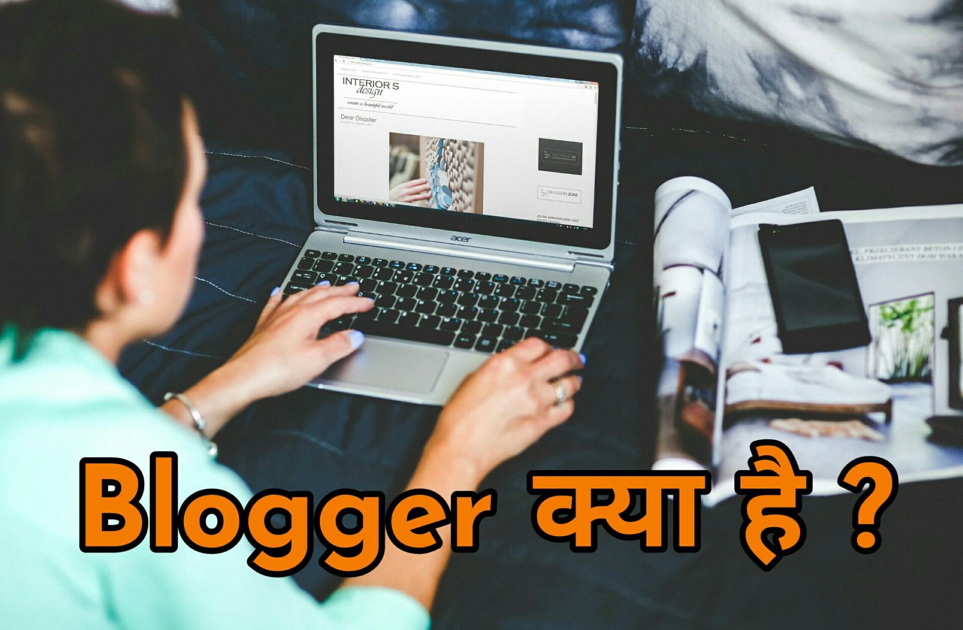 Mobile/Pc से Online पैसे कैसे कमाये ? / Blogger क्या है ?
